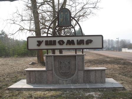 Памятник, с.Ушомир