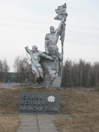 Памятник освободителям на развилке
