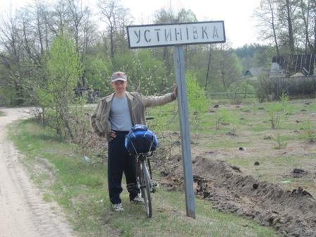 село Устиновка