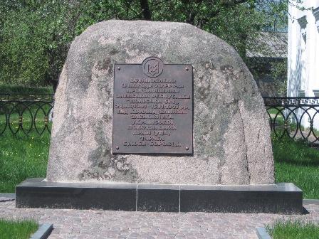 Памятная плита воинам УПА, Олевск
