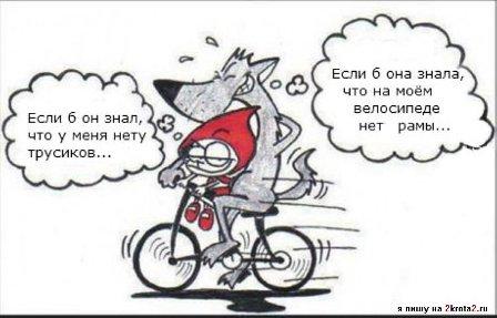 Анекдоты на велосипедную тематику
